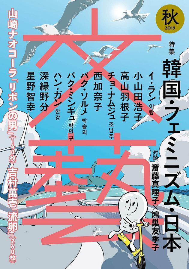 일본에서 '한국'과 '페미니즘' 특집 문예지가 86년만에 중쇄를