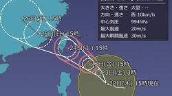 台風11号、進路はどうなる?