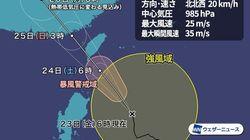 【台風11号】明日、先島諸島に接近 午後からは高波の予想