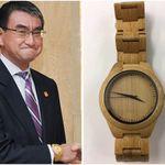 河野太郎外相の時計に「金時計」批判⇒「竹製ですが、何か。」