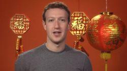Les vœux de Zuckerberg en mandarin pour le Nouvel an