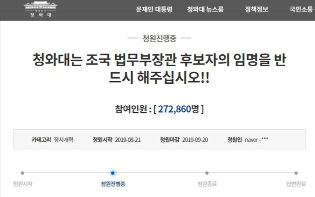 '조국 반드시 장관 임명해달라'는 국민청원이 20만을