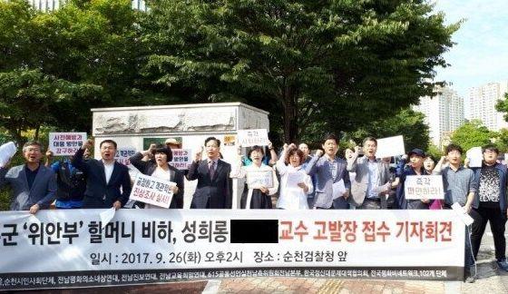 일본군 '위안부' 피해자 모독한 前 대학교수의 최신