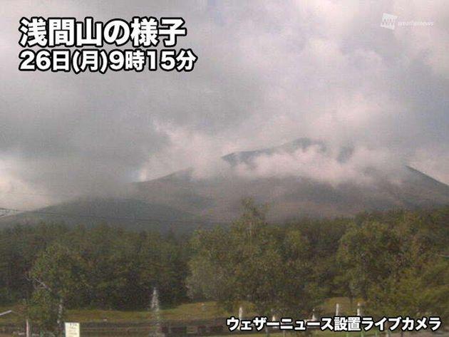 浅間山(噴火警戒レベル2)活動は小康状態 広い範囲での降灰はなし