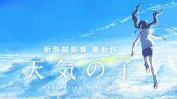 「天気の子」アカデミー賞の日本代表に出品へ。これまでに選ばれた日本映画は?