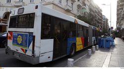 Θεσσαλονίκη: Λεωφορείο έκανε δρομολόγιο με ανοικτή