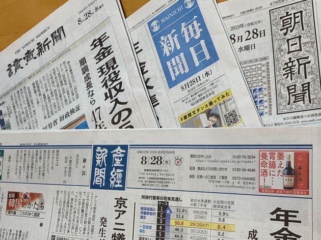各社の8月28日付朝刊