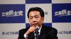 일본 입헌민주당 대표