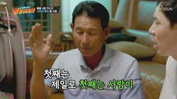 송가인 아버지가 '뽕 따러 가세'에서 밝힌 사윗감 기준