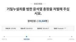'윤석열 처벌' 주장 글에 청와대 정무수석이 '좋아요'를