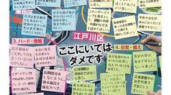 """""""東京大氾濫""""の危険も。江戸川区が「ここにいてはダメです」と水害ハザードマップで訴えたワケ"""