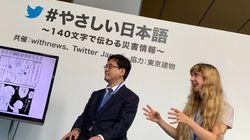 【防災の日】災害時に外国人が理解できる「#やさしい日本語」とは?「定型文では彼らには伝わらない」