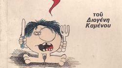 Πέθανε ο γελοιογράφος Διογένης