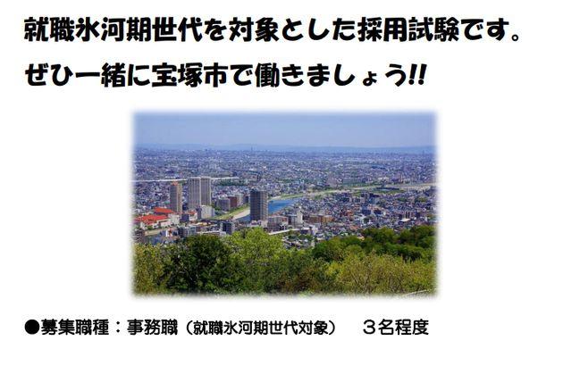 宝塚市の職員募集要項