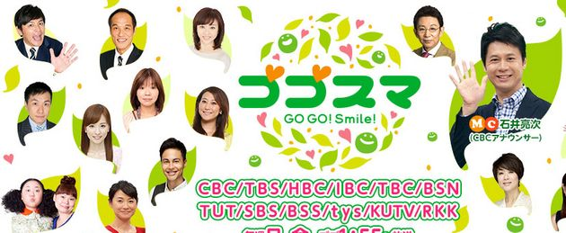 TBS系で放送される情報番組『ゴゴスマ~GOGO!Smile!』