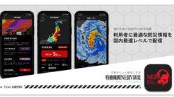 『特務機関NERV防災アプリ』が配信開始。「災害は使徒と同じ」
