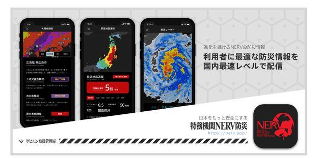 特務機関NERV防災アプリ(ゲヒルン社のプレスリリースより)