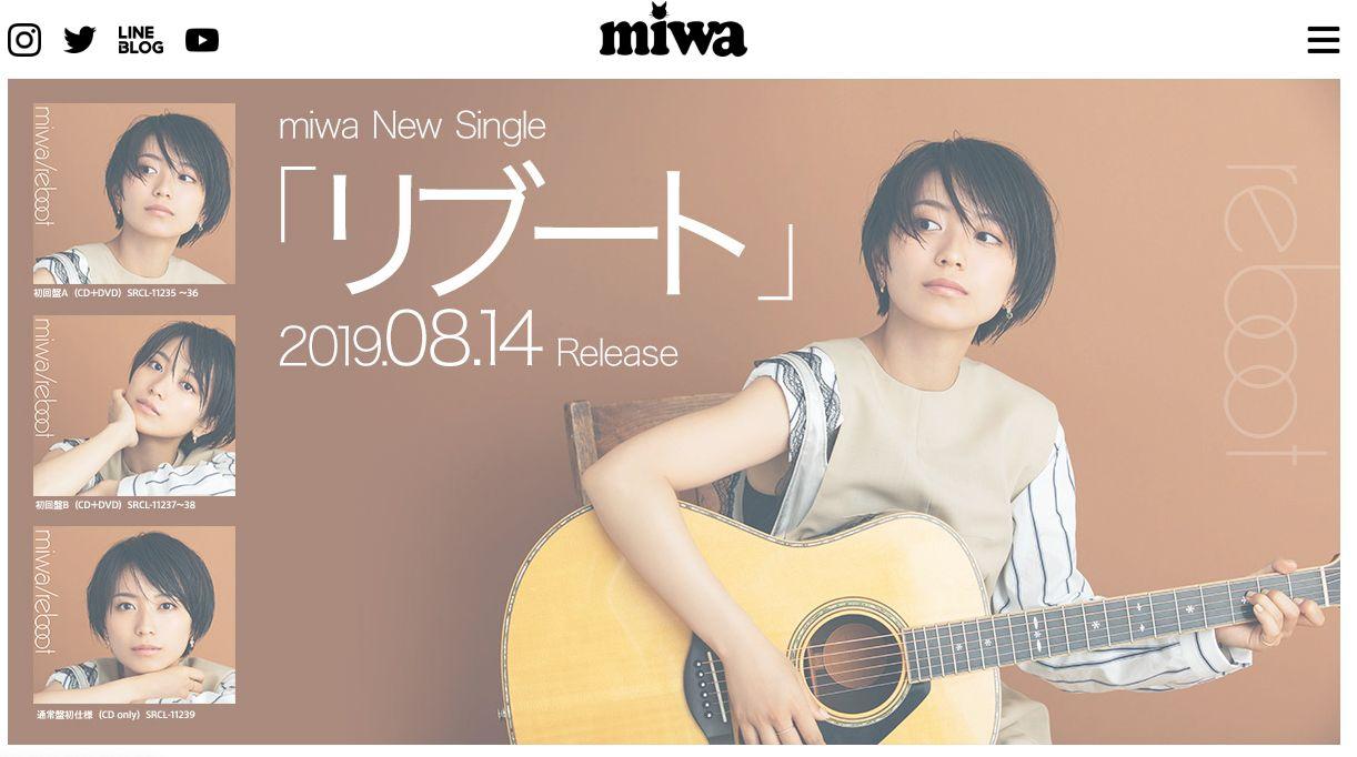 萩野公介選手、miwaと結婚へ 約2年前から交際