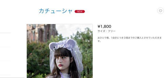東京ディズニーランドの売店などで9月2日より販売されているハロウィーンの限定グッズの「カチューシャ」