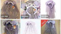 東京ディズニーランドの「花嫁カチューシャ」、メルカリで3倍以上の高値で転売。広報「止められず苦慮している」