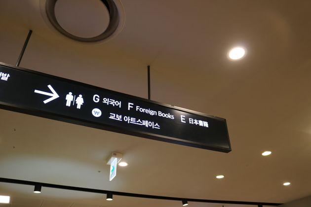 日本書籍コーナーの案内板