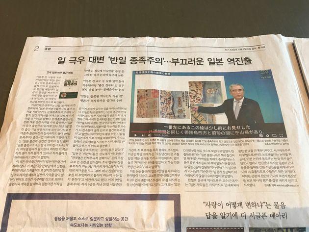 『反日種族主義』の著者・李栄薫(イ・ヨンフン)について取り上げている新聞