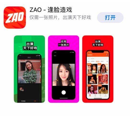 ZAOのアプリ説明
