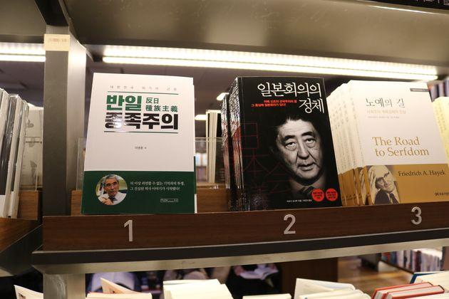 「政治・社会コーナー」に並ぶ人気本。1位が『反日種族主義』、2位が『日本会議の正体』。