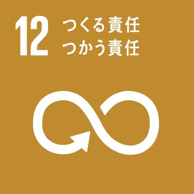SDGsの12番目のゴール「つくる責任 つかう責任」