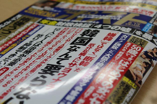 週刊ポスト9月13日号