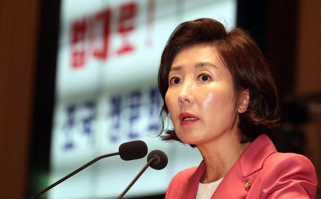 자유한국당 나경원