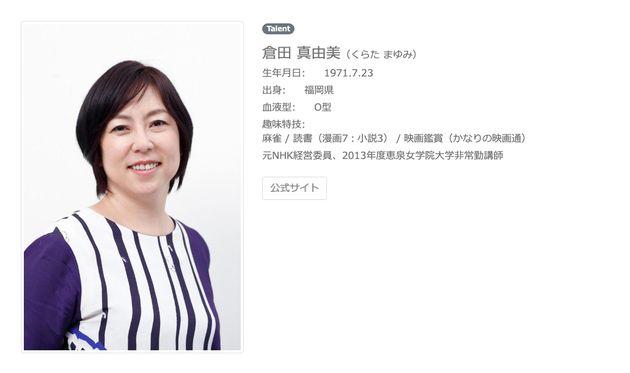倉田真由美さん(所属事務所の公式サイトより)