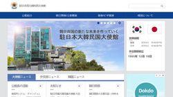 銃弾1発と脅迫文が在日韓国大使館に。韓国人を脅迫する目的か