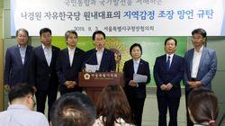 서울 구청장들이 나경원 원내대표를 공개