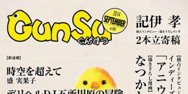 「月刊群雛 (GunSu)