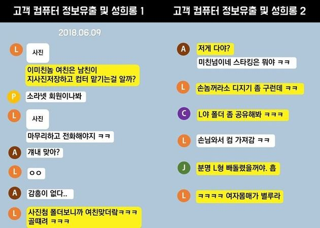 대구참여연대가 공개한 '이마트 전자매장 매니저들 대화