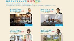 Airbnb×CCCインタビュー -