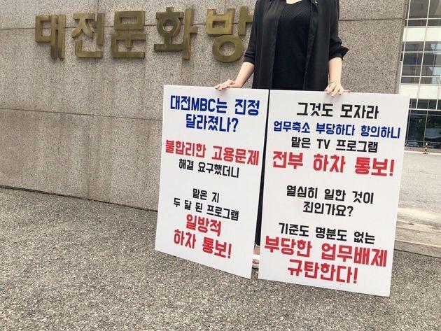 '채용 성차별'로 국가인권위원회에 진정한 대전엠비시의 유지은, 김지원 아나운서는 2일부터 대전엠비시 앞에서 1인시위를