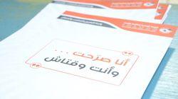 Slim Riahi, Hechmi Hamdi et Hatem Boulabiar n'ont pas déclaré leurs biens à