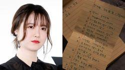 구혜선이 밤사이 인스타그램에 올렸다가 삭제한