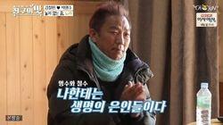 박명수가 '아내의 맛'에서 폐암 투병 중인 김철민을 찾았다