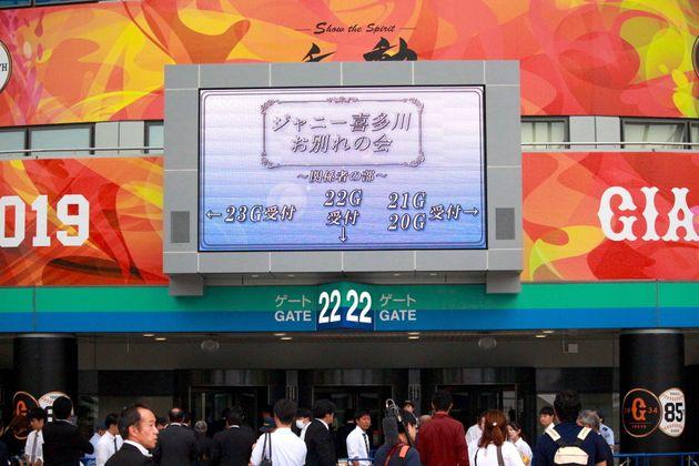 ジャニーさんのお別れ会が執り行われる東京ドームの様子。