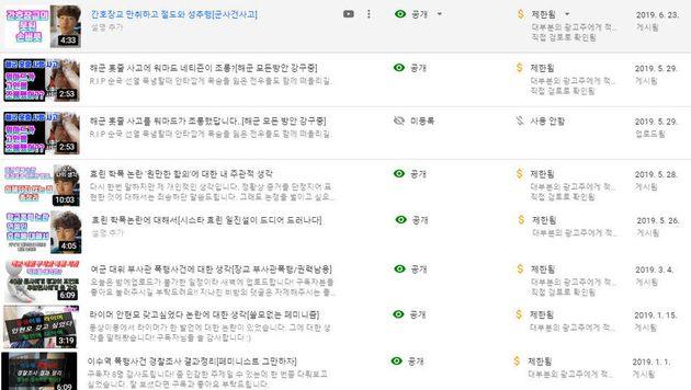 구독자 수 4500여명인 유튜브 채널 직진티브이TV 운영자 이선행(27)씨의 영상에 지난 6월부터 '노란달러'가 부착되기 시작했다. 직진TV 수익 창출 체크