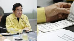 태풍 대처상황 점검회의에서 나온 이낙연 총리의 메모