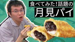 話題の「月見パイ」食べてみたら…ハフポスト編集部で突撃食レポ(動画)