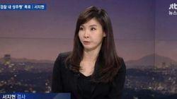서지현 검사 폭로 글에 담긴 검찰의 진짜