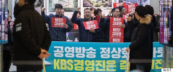 KBS 고대영 사장 해임제청안이