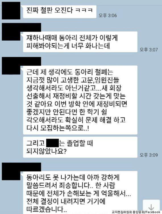 대학 동아리에서 성폭행 피해자를 두고 '제명' 논의한