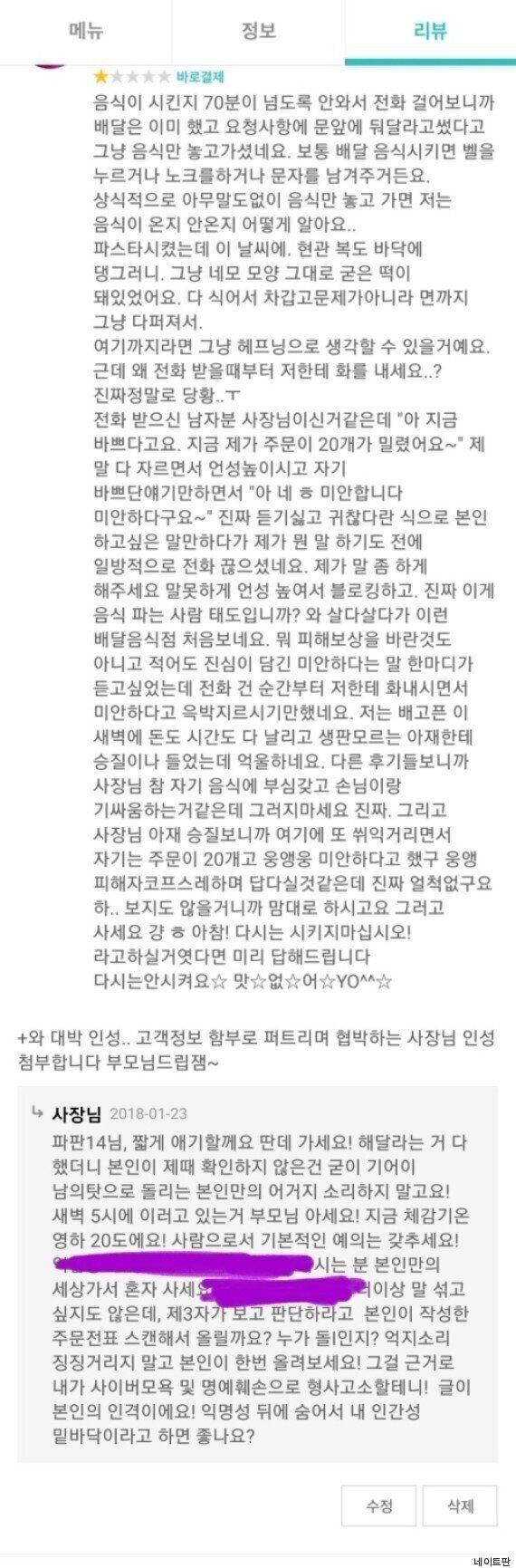 '고객 신상 유포' 업주 논란에 '배달의 민족'이