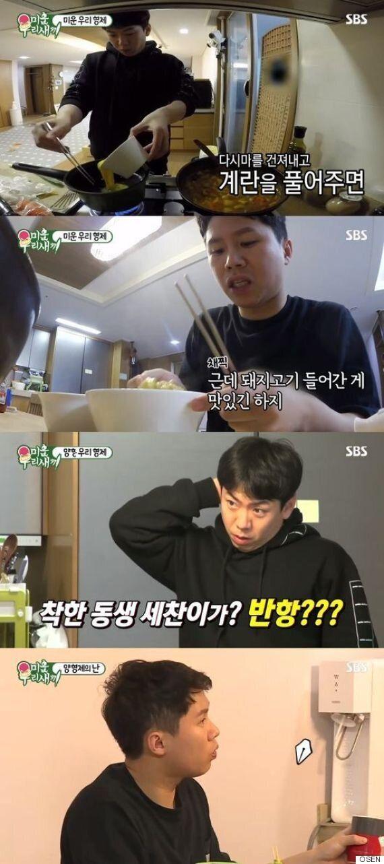 [최고의 TV] '미우새' 양세형·양세찬, 시트콤보다 더 웃긴 '미운 우리